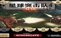 星球突击队4:复仇汉化版