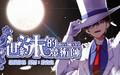 【柯南】世纪末的魔术师