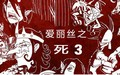 爱丽丝之死3最终章