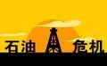 石油危机汉化版