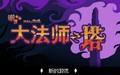 大法师之塔中文版
