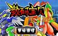 数码宝贝格斗版2