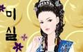 善德女王化妆版