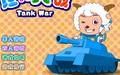 喜羊羊坦克大战